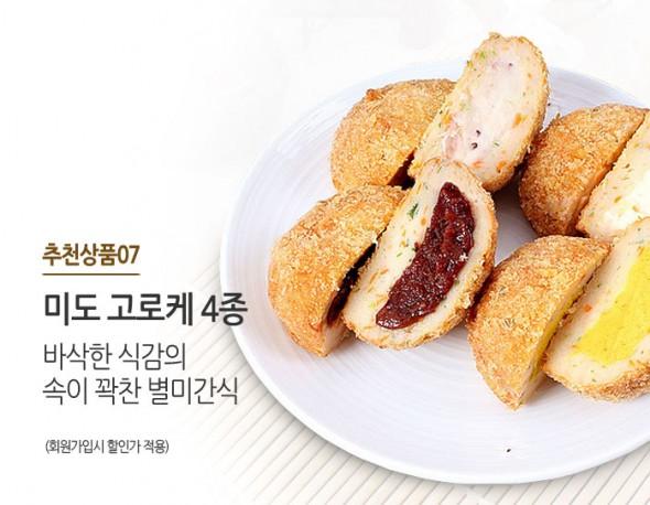 바삭한 식감의 4가지 맛의 별미간식 미도 고로케 4종 세트
