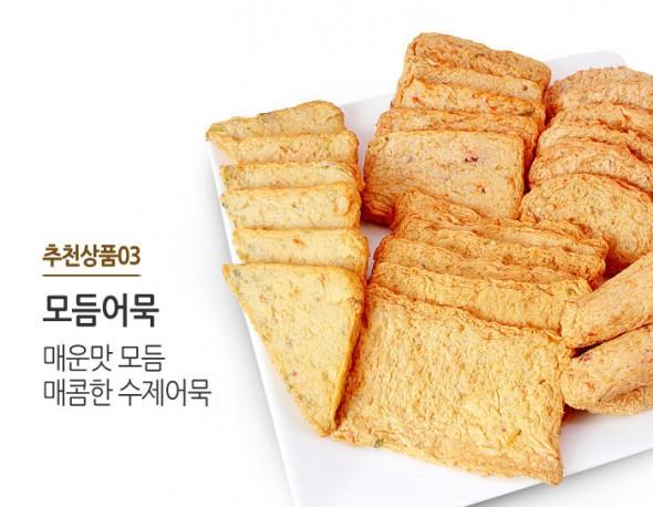 매콤한 맛의 제품을 한팩에 모아 만든 모듬어묵 제품